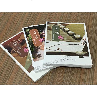 正版现货 区域】池宗宪茶作品3册 茶杯 (寂光幽邃)+茶壶(有容乃大)+茶席(曼荼罗)
