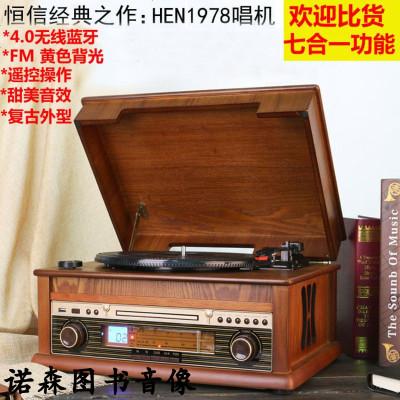 新品特惠仿古留聲機復古LP黑膠唱片機老式電唱機CD機收音機藍牙