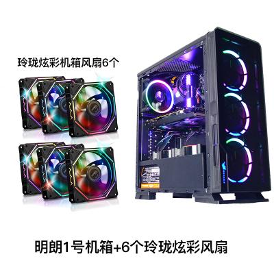 甲骨龙 明朗台式机电脑U3水冷游戏侧透ATX机箱支持背线+6个玲珑炫彩发光风扇