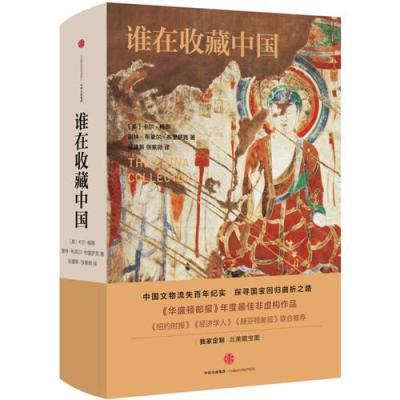 誰在收藏中國:美國獵獲亞洲藝術珍寶百年記