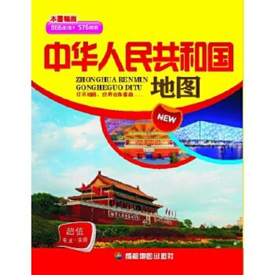 正版 中国地图 成都地图出版社 成都地图出版社制 编 9787555705109 书籍