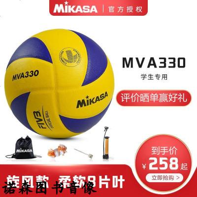 MIKASA米卡薩排球正品訓練MVA330女排中考體育專用學生軟式硬排球