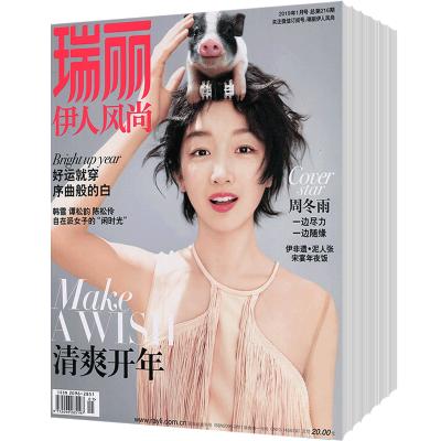 瑞丽伊人风尚杂志 女性时尚娱乐期刊全年杂志订阅新刊预订时尚娱乐期刊1年12期