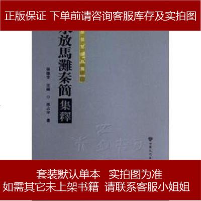 天水放馬灘秦簡集釋 孫占宇 甘肅文化出版社 9787549004133