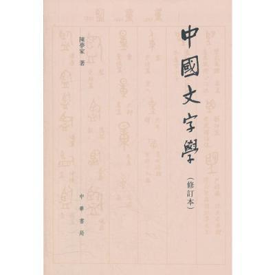 中国文字学(修订本)