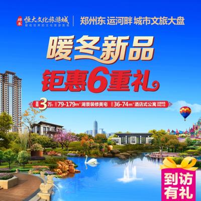 郑东恒大文化旅游城意向金