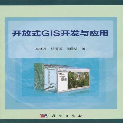 正版书籍 开放式GIS开发与应用 9787030430397 科学出版社