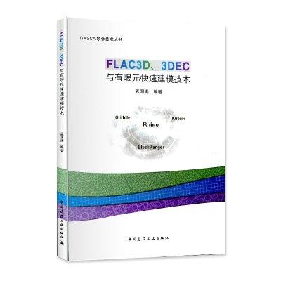 正版 FLAC3D.3DEC與有限元快速建模技術 孟國濤 書店 建筑制圖書籍