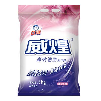 白貓威煌高效速潔清新花香洗衣粉5kg袋裝速溶低溫易漂手洗機洗溫和不傷手去異味