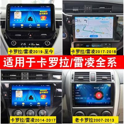 豐田卡羅拉中控大屏老卡羅拉專用閃電客安卓智能導航倒車影像一體機 4G聯通版2+32G導航 官方標配+倒車后視