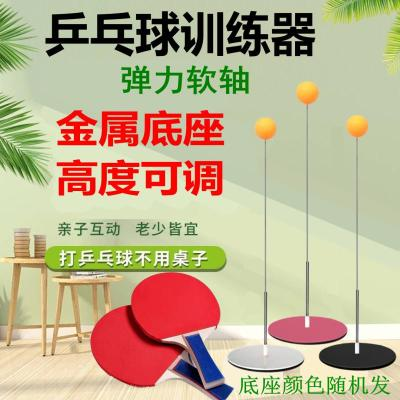 兒童視力訓練球彈力軟軸乒乓球訓練器家用成人不銹鋼單人自練神器