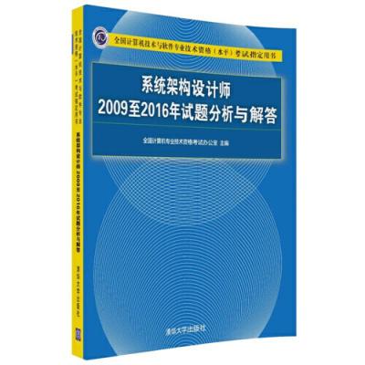 系統架構設計師2009至2016年試題分析與解答