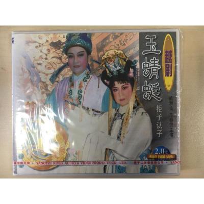 【正版】越劇:玉蜻蜓--拒子認子1VCD 戚雅仙 畢春芳主演