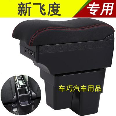 上山豹 2018款新飛度中央扶手箱原裝改裝2016款潮跑GK5手扶配件專用