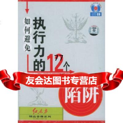 【9】如何避免執行力的12個陷阱(有聲書3CD+1本學習手冊)王時成主講北京大學音像出 9787880155341