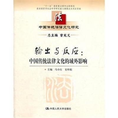 【正版图书】输出与反应:中国传统法律文化的域外影响9787300150147马小红,