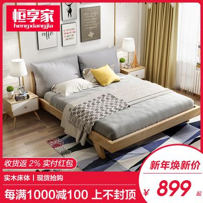 恒享家 床 北欧现代家具简约现代实木木质布艺床1.5m1.8米主卧双人床架918#