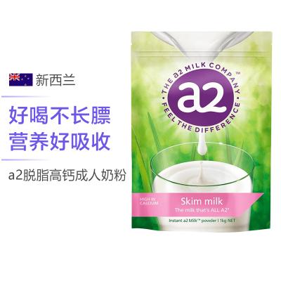 【脫脂好喝不長膘】a2 脫脂高鈣成人奶粉 1kg/袋 進口奶粉 學生奶粉 進口食品 澳大利亞進口