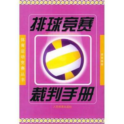 正版书籍 排球竞赛裁判手册——体育运动竞赛丛书 9787500919995 人民体育出