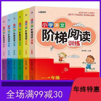 階梯閱讀訓練 小學生語文階梯閱讀訓練 全6冊 多方法指導提升閱讀技巧