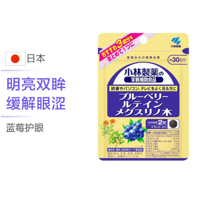 KOBAYASHI小林制藥藍莓精華顆粒升級版60粒/袋