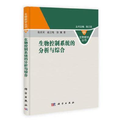 正版 【按需印刷】-生物控制系统的分析与综合 科学出版社 张庆灵,赵立纯,张翼 9787030388810 书籍