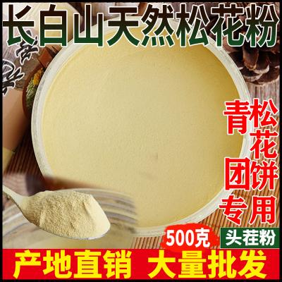 长白山松花粉青团松花饼专用野生马尾松可替代爽身粉500克
