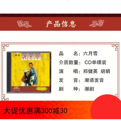 正版經典傳統潮汕戲曲 六月雪CD潮劇名家唱段光盤碟片鄭健英 胡娟