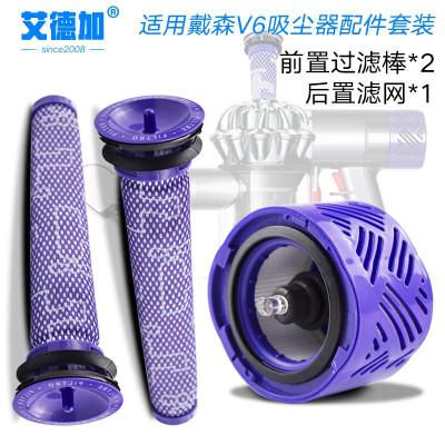 艾德加適配Dyson戴森吸塵器V6濾芯配件過濾網濾棒濾棉套裝