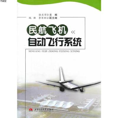 民航飛機自動飛行系統9787564319274許亞軍 住拜年西南交通大學