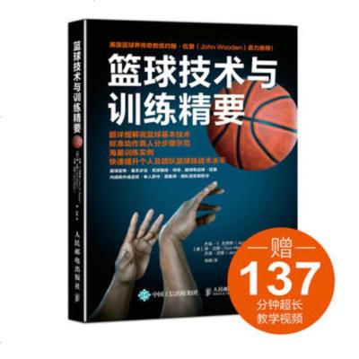 全新正版 篮球技术与训练精要 美国经典篮球基础教程书籍 篮球训练技巧书籍 控球投篮进攻与防守战术 篮球教练教学指导用