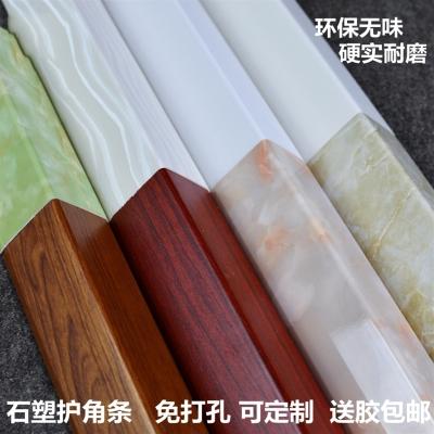 石塑护角条护墙角墙护角保护条装饰厨房客厅墙体护角墙拐角包边 纯白色 5*5厘米 2.2m
