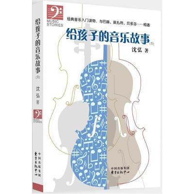給孩子的音樂故事(1)沈弘東方出版中心有限公司