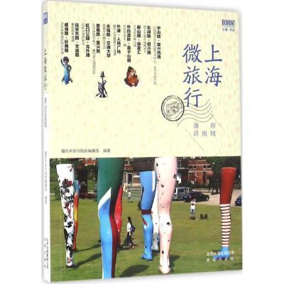 上海微旅行 藏羚羊旅行指南编辑部 编著 社科 文轩网