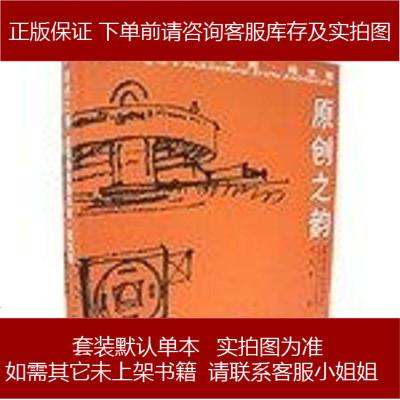 原創之韻 邢同和建筑草圖·建筑篇 邢同和 中國電力出版社 9787508330860