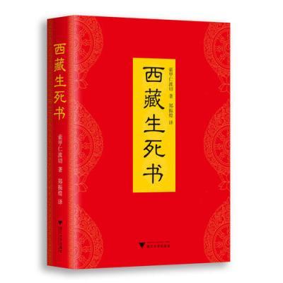 西藏生死書(布面精裝版)