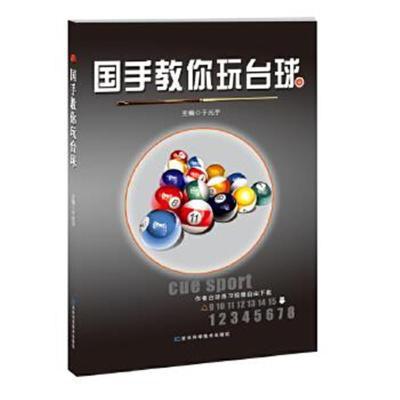 正版书籍 国手教你玩台球 9787538465815 吉林科学技术出版社