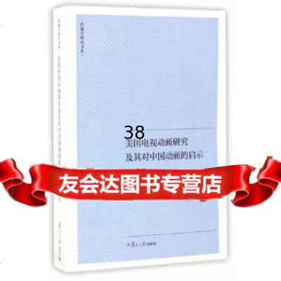 【9】傳播學研究書系:美國電視動畫研究及其對中國動畫的啟示9787309127096徐坤,復
