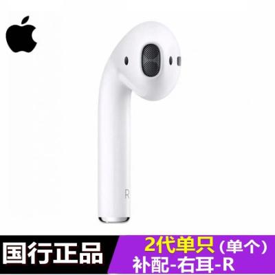 【二手95新】蘋果(Apple) AirPods2代 無線藍牙耳機airpods二代國行單耳補配單只右耳