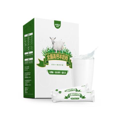 卓牧全脂成人高鈣山羊奶粉益生元無蔗糖 25g*16袋 11月產