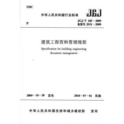 建筑工程資料管理規程JGJ/T185-2009 中華人民共和國住房和城鄉建設部 發布 專業科技 文軒網