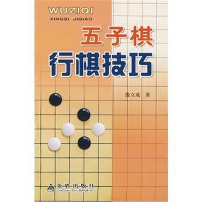 五子棋行棋技巧殷立成9787508256207金盾出版社