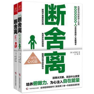 斷舍離+斷舍離(心靈篇)套裝(全兩冊)(風靡亞洲的新型人生觀,8000000人正在實踐的人生整理術)