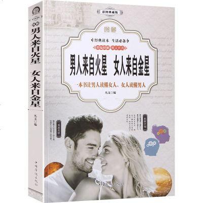 男人来自火星女人来自金星(彩图典藏版)两的书籍 情感 爱的五种语言 恋爱情感婚姻爱情书籍