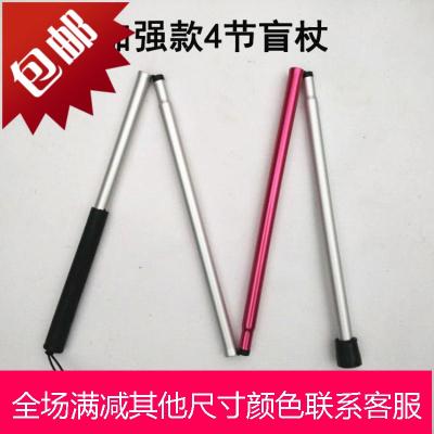 盲杖加厚伸缩盲杖可折叠导盲杖盲人手杖盲人拐杖盲杖盲棍盲杆