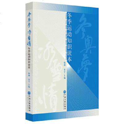 正版 冬奧夢 冰雪情 體育運動 中國文聯出版社商貿
