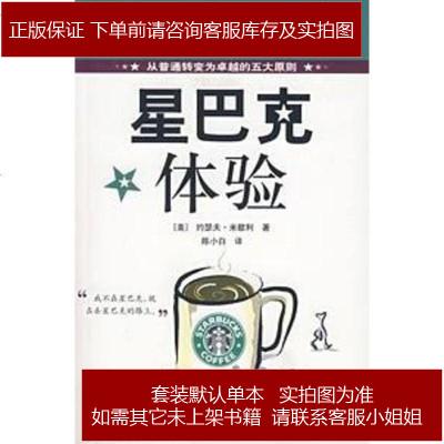星巴克体验 米歇利 华夏出版社 9787508042503
