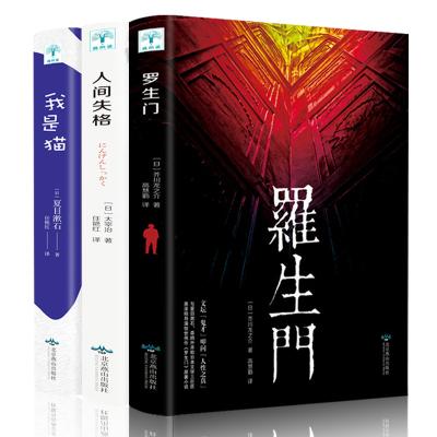 羅生門人間失格我是貓原著中文完整版無刪減世界經典名著 勵志成長青春文學 學生青少年成人版必讀