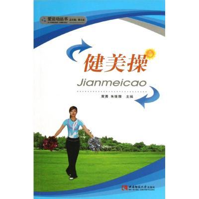 正版 *操 黄菁//朱维娜 西南师范大学出版社 9787562161936 书籍