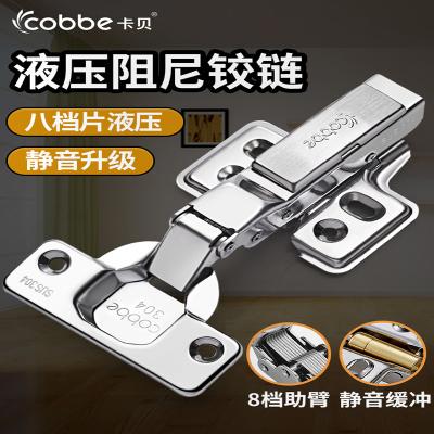 卡貝(cobbe)合頁鉸鏈櫥柜門304不銹鋼阻尼緩沖液壓中大彎衣柜門五金飛機